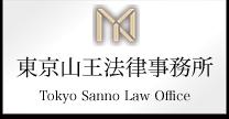 Tokyo Sanno Law Sanno