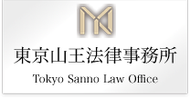 東京山王法律事務所ロゴ